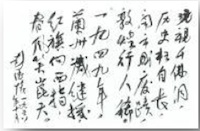 chine_texte_chinois